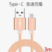 【一部即納】type-C USBケーブル/携帯端末 6色 ナイロン TYPE-C 充電 コード 転送 ケーブル 3m工場直接取引