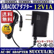 【1年保証付】汎用ACアダプター 12V/1A/最大出力12W 出力プラグ外径5.5mm(内径2.1