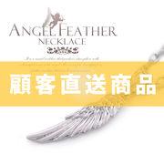 【顧客直送】▼MAGGIO▼【有名人着用モデル】天使の羽を纏って胸元を美しく♪ エンジェルフェザーネック