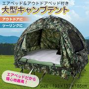 キャンプテントW
