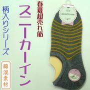 【春夏超売れ筋】婦人 綿混 デザイン 浅履きスニーカーインソックス