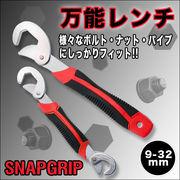 ◆これさえあれば他の工具不要!!◆便利な万能レンチ◆スナップ&グリップ/9-32mm◆