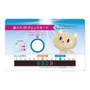 (低額ノベルティグッズ)(200円以下)省エネUVチェックカード UVS-1