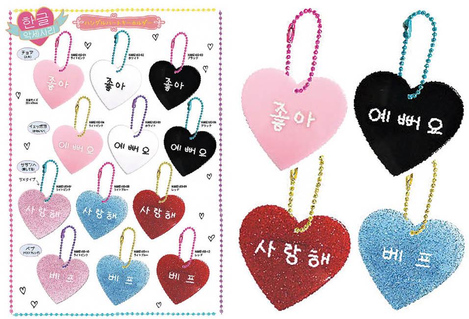 「韓国雑貨」ハングルハートキーホルダー