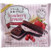 クリーム玄米ブラン 苺のブラウニー 1枚×2袋入
