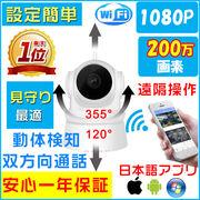 即納 防犯カメラ 1080p 200万画素 ネットワークカメラ  ワイヤレス 動体検知 暗視撮影 日本語アプリ&説明書