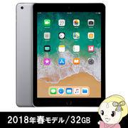 [2018年春モデル] Apple iPad 9.7インチ Wi-Fiモデル 32GB MR7F2J/A [スペースグレイ]