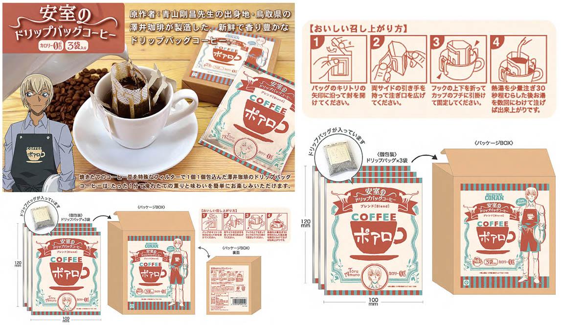 名探偵コナン 安室のドリップバッグコーヒー