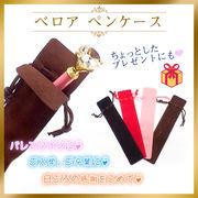 ベロアペンケース ◆4色 ステーショナリー プレゼント 贈り物