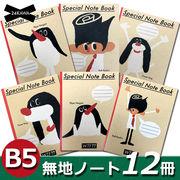 ノート 無地 B5 12冊セット 24KAWA ルーズな仲間たち 犬 ペンギン キャラクター デザイン WTF-N001