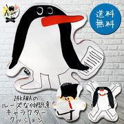 クッション 24KAWA ルーズな仲間たち 犬 ペンギン キャラクター デザイン WTF-N002