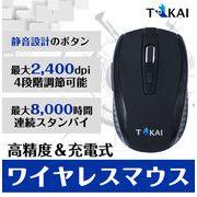 【6月発送】TOKAI ワイヤレスマウス 2400DPI 充電式 無線マウス 国内メーカー 安心一年保証