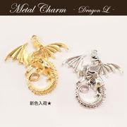 メタルチャーム 【80.ドラゴン(大)1個】◆金属チャーム【ドラゴン 西洋竜  カンつき】