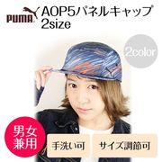 春夏 【PUMA】[052928]AOP5パネルキャップ 2size 2color