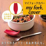 【おうちのフォークをお弁当にも!】マイフォークカバー K652