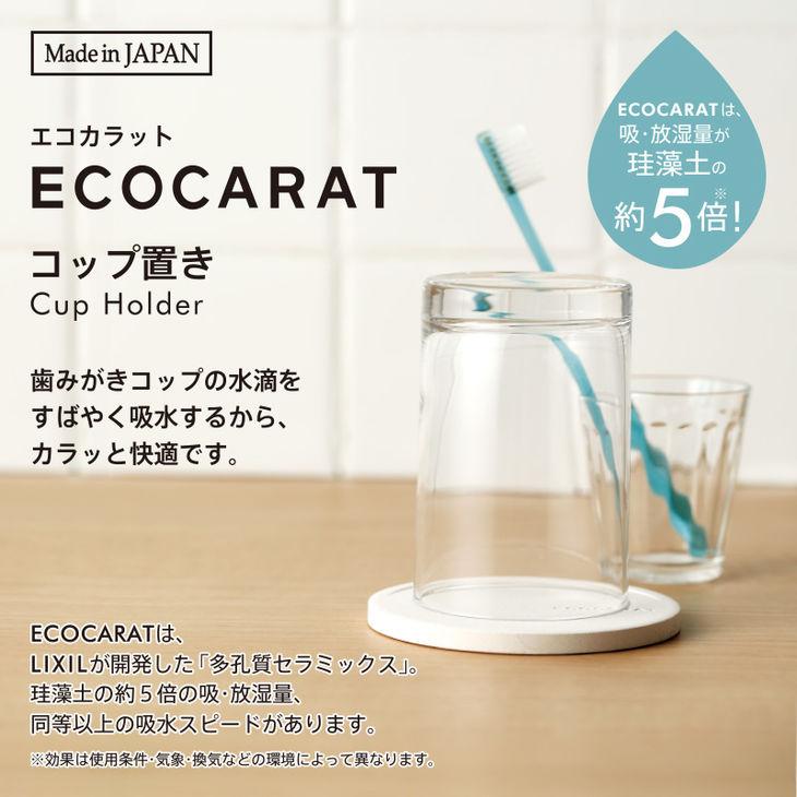 【歯みがきコップの水滴をすばやく吸水。カラッと快適!】エコカラット コップ置き