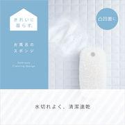 【水切れが良い清潔速乾スポンジ】「きれいに暮らす。」お風呂のスポンジ(ホワイト)