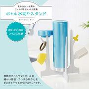 【水筒やランチ小物、ペットボトルをスッキリ乾燥!】ボトル水切りスタンド(ホワイト)
