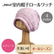 定番 【宇野千代】室内帽子ロールワッチ 4color