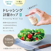 【調味料を「量る」「混ぜる」がこれ1つ!14種のレシピ付き!】ドレッシング計量カップ 100mL