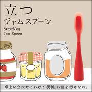 【卓上に立たせておけて便利。お皿を汚さない!】立つジャムスプーン