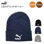 秋冬 【PUMA】[021057]ユニセックスLSコアニットビーニー 2size 3color