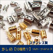 ステンレス製 かしめ【10個売り】【ステンレス製かしめ シルバー・ゴールド/小大】全長約12mm・約9.5mm