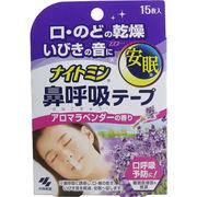 ナイトミン 鼻呼吸テープ アロマラベンダーの香り 15枚入