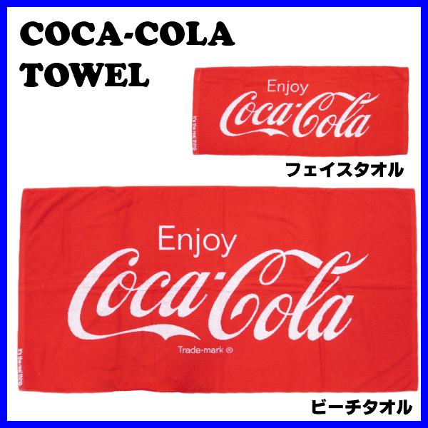 コカコーラ タオル 【2タイプ チョイス!】
