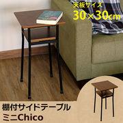 Chico 棚付サイドテーブル ミニ