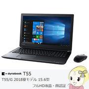 【2018夏モデル】 東芝 15.6型 フルHD液晶・顔認証 dynabook T55 T55/GB PT55GBP-BEA2 [プレシャスブラ