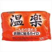 貼る温楽レギュラー10P 【 オカモト 】 【 カイロ 】