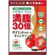 満腹30倍 ダイエットサポートキャンディ 塩トマト 42g 【 グラフィコ 】 【 ダイエット 】