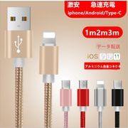激安/急速充電/USB/iphone/Android/Type-C/ケーブル/1m2m3m/データ転送/アルミニウム合金コネクタ