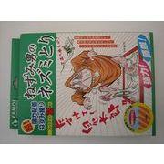 ねずみ男のネズミトリ2枚入り 【 カモ井加工紙 】 【 殺虫剤・ネズミ 】