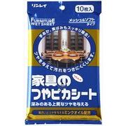 つやピカシート家具・木製品10P 【 リンレイ 】 【 家具 家電 掃除 】