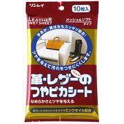 つやピカシート皮・レザー10P 【 リンレイ 】 【 家具 家電 掃除 】