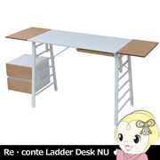 【メーカー直送】JKプラン Re・conte Ladder Desk NU set NU-SET-WHNA