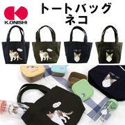 ■大西賢製販■■SALE■ トートバッグ ネコ