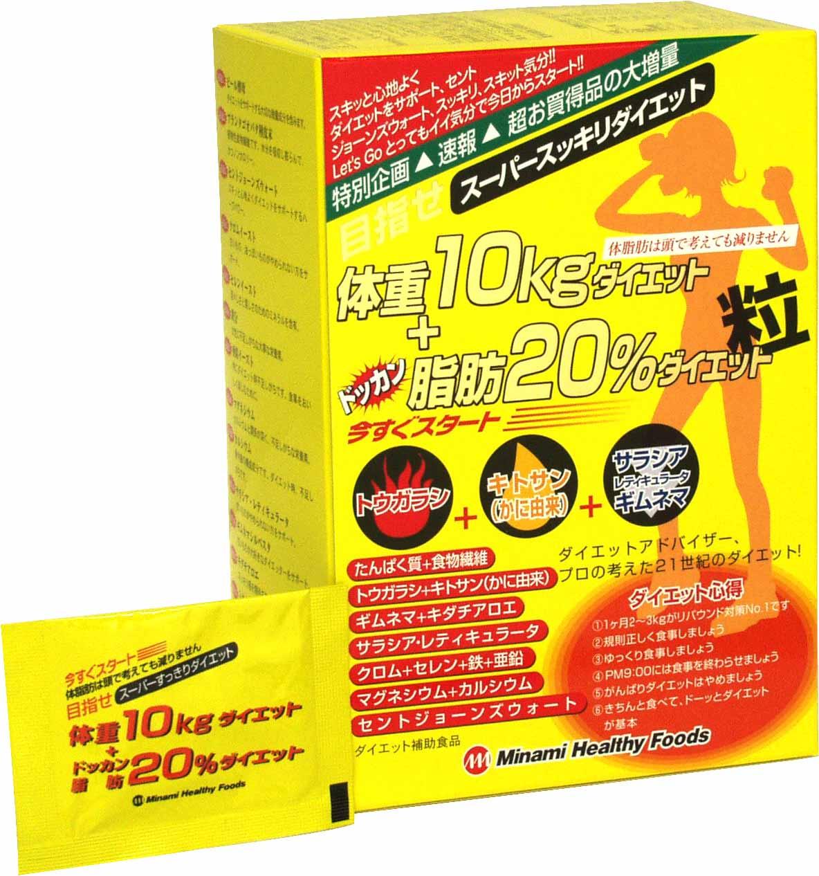 【ミナミヘルシーフーズ 目指せ体重 10kg+ドッカン脂肪20% ダイエット粒