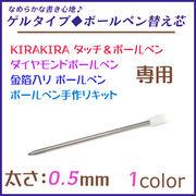 【ゲルタイプ】替え芯 替芯 ◆【1個売り】【0.5mm】 KIRAKIRAボールペン ダイヤモンドボールペン 金箔入り