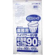 業務用ごみ袋 ハイパワーポリ袋 半透明 90L 0.017×900×1000mm 10枚入