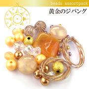 ビーズ アソート パック015【黄金のジパング】モダンビーズ/パーツ/ハンドメイド