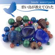 ビーズ アソート パック002【蒼い鳥が教えてくれた】モダンビーズ/パーツ/ハンドメイド