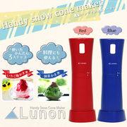 Lunon電動ハンディかき氷メーカー