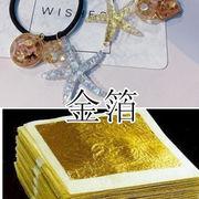 BLHW157270◆5000以上【送料無料】◆金箔 GOLD  ゴールド◆純金箔シート 純金24K