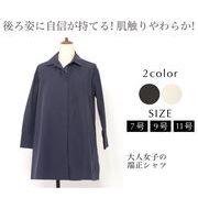 【綿100%】 シャツ 7号 9号 11号 レディース トップス 7分袖 無地 ドロップショルダー Aライン