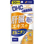 DHC 肝臓+オルニチン 20日分