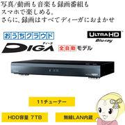 DMR-UX7050 パナソニック DIGA ブルーレイレコーダー 7TB 11チューナー おうちクラウドディーガ