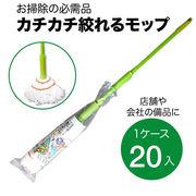 日本クリンテック カチカチ絞れるモップ